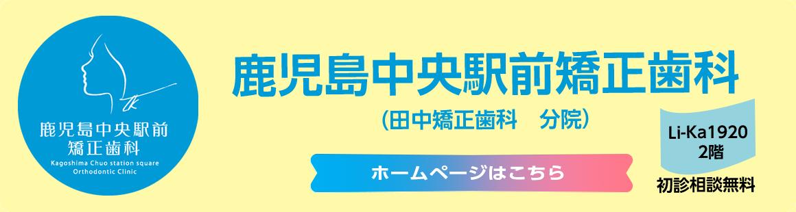 鹿児島中央駅前矯正歯科(田中矯正歯科分院)