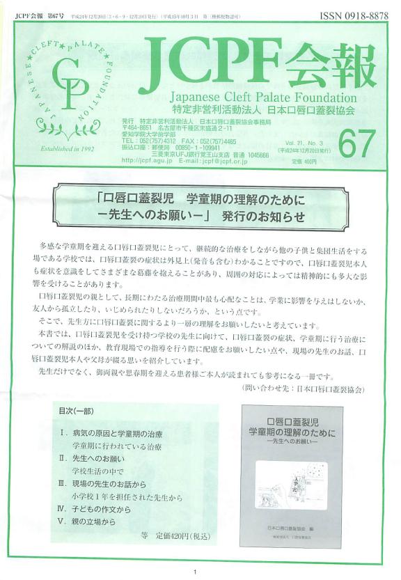 日本口唇口蓋裂協会会報№67