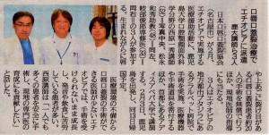 新聞記事jpg