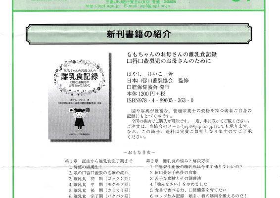 JCPF会報 日本口唇口蓋裂協会 No.97