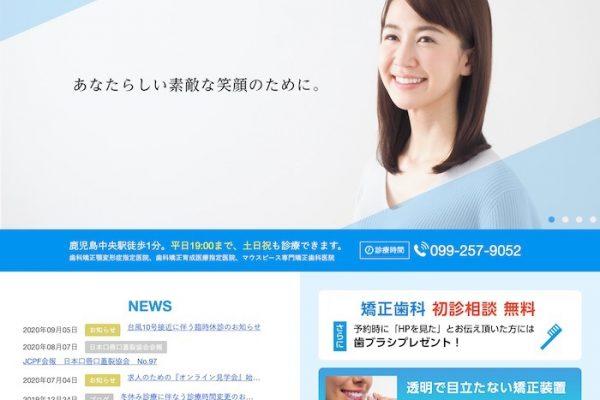 田中矯正歯科のホームページリニューアルいたしました